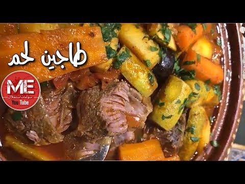 طاجين لحم لذيذ بالخضار بطريقة رحاب Youtube Food Sausage Beef