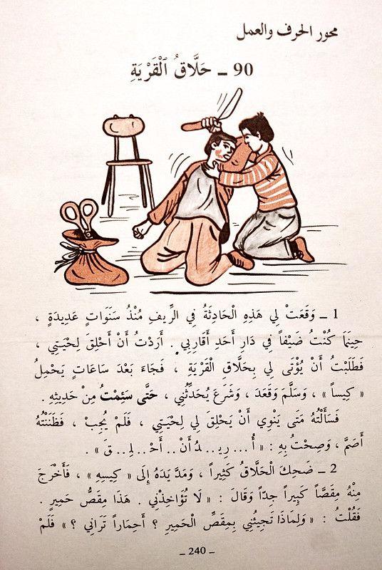 Pin By طاهر مسعد On السادسة ابتدائي السبعينات Learn Arabic Language Arabic Alphabet Learning Arabic