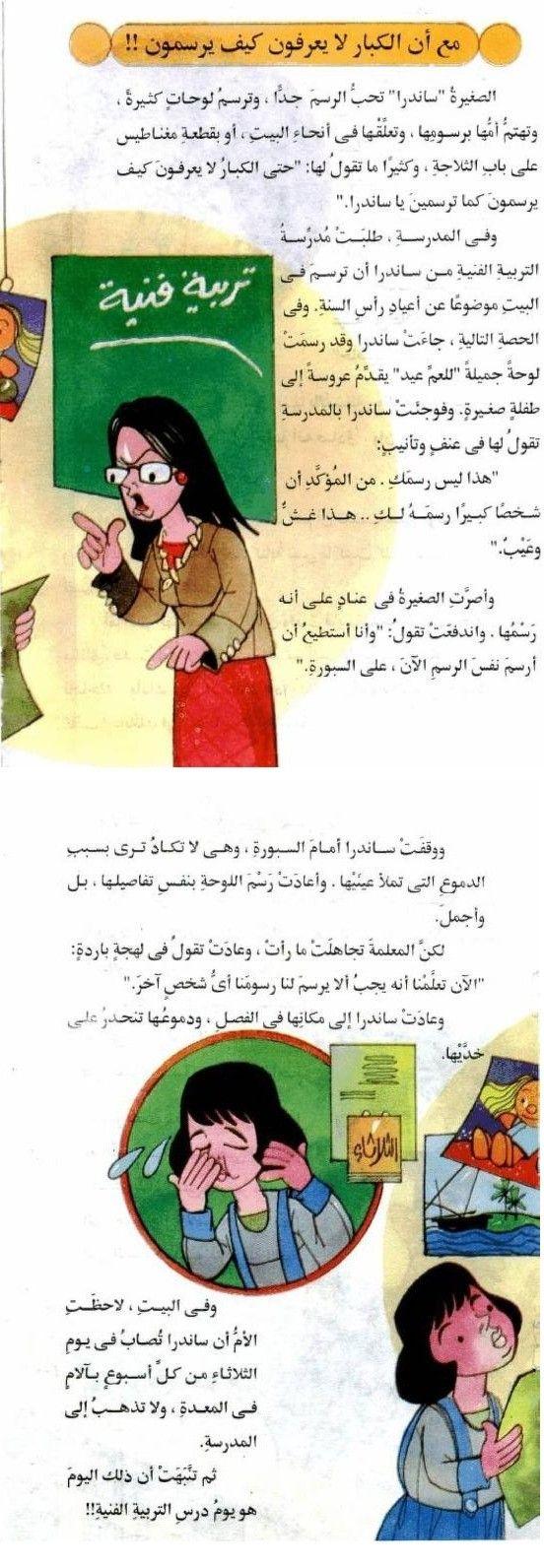 المطالعة المبهجة زهرات من الوادي الخصيب و بقايا الورقات الخضر في الشجرة الجرداء Stories