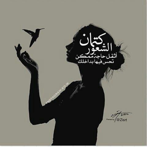 لانني انثى عمياء Love Quotes Photos Love Smile Quotes Arabic Love Quotes