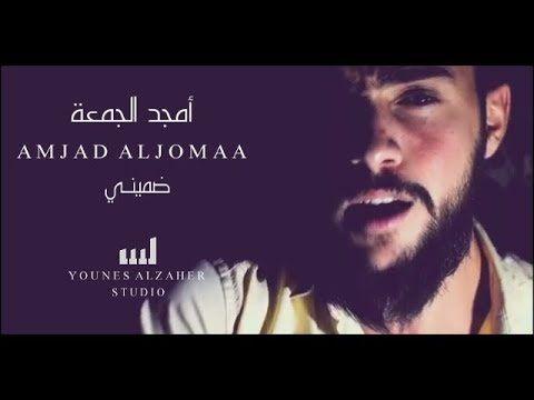 أمجد الجمعة ضميني Amjad Aljomaa Dumini Youtube