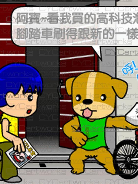 CYCartworks Portfolio 003 - created by Comic Yalcin Chen (陳右錚) -
