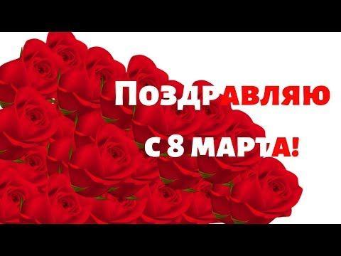 Krasivaya Otkrytka S 8 Marta Pozdravlyayu Zhelayu Ot Dushi Youtube