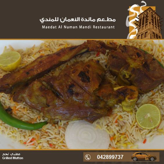 Grilled Mutton لحم مظبي Food Grilling Meat