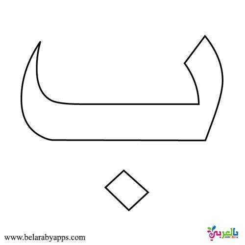 Arabic Letters Pattern Printable Arabic Alphabet Worksheet بالعربي نتعلم Learn Arabic Alphabet Alphabet Preschool Arabic Alphabet Letters