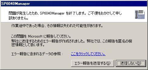 電話死亡。電話までマイクロソフトが面倒みてくれるとは知らなかった。