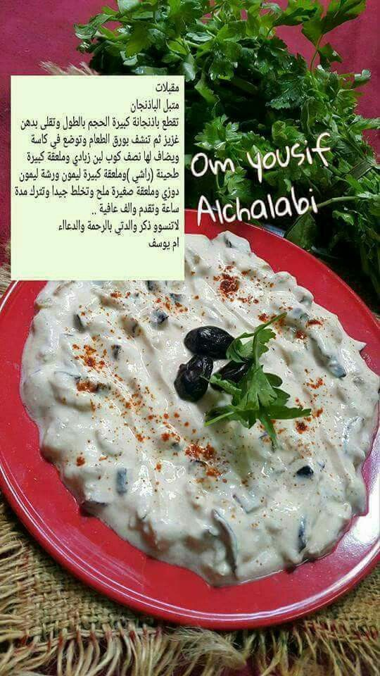 مقبلات متبل الباذنجان Cookout Food Food Receipes Arabic Food