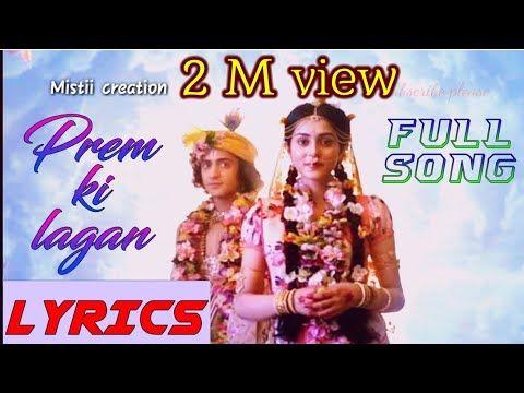 Prem Ki Lagan Full Song Radhakrishna Serial Star Bharat Youtube Songs Krishna Songs Mp3 Song