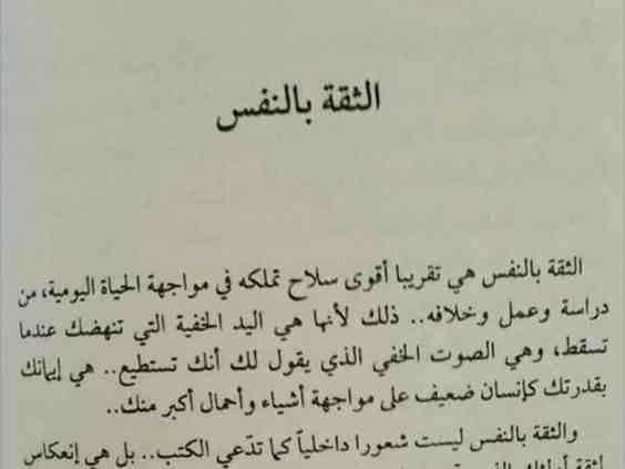 أقوال و اقتباسات و حكم كتب الثقة بالنفس Calligraphy Math
