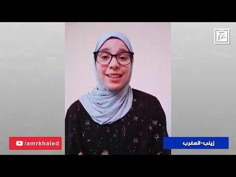 زينب المغرب رحلة برنامج رمضان 2021 مشاركات الجمهور Youtube Incoming Call Screenshot Incoming Call