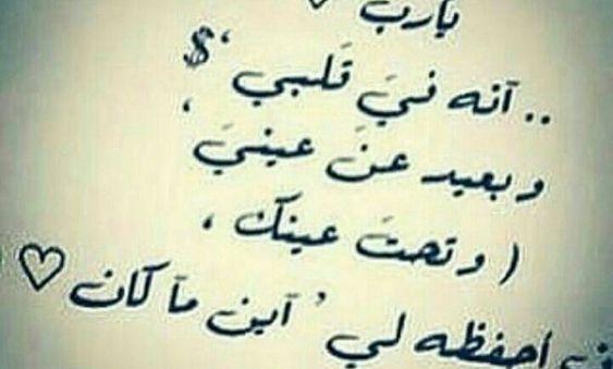 صور دعاء للحبيب اعزب ادعية جميلة لزوجي Calligraphy Arabic Calligraphy