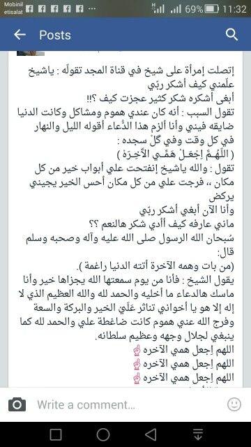 اللهم اجعل همي الاخرة Inspirational Words Cool Words Islamic Teachings