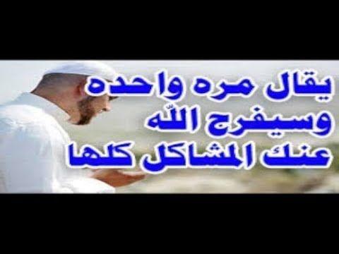 دعاء يحل لك كل المشاكل فى ثانيه وحده سبحان الله اعرف دينك Blog Posts Post Blog