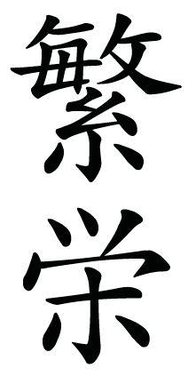 14 Chinese Good Luck Symbols