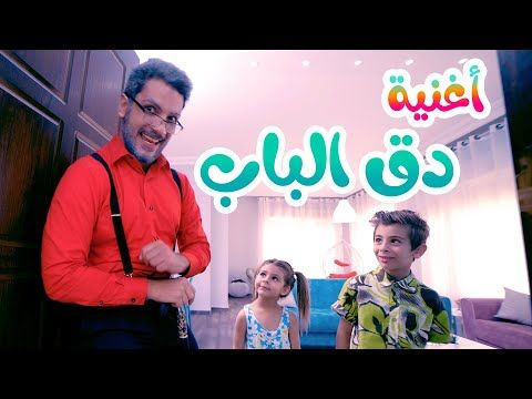 كليب دق الباب هشام وماريا والجد قناة بابي مامي Youtube Fictional Characters Character Wod