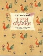Толстой, Л. Н. Три сказки. Ил. А. Кокорина. М.: Малыш. 1978 г. : фотографии без категории