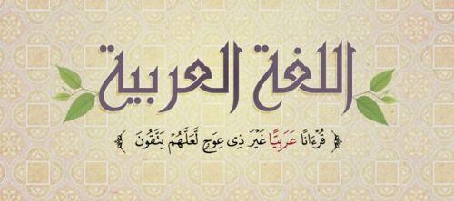 كلمات عن اللغة العربية موضوع