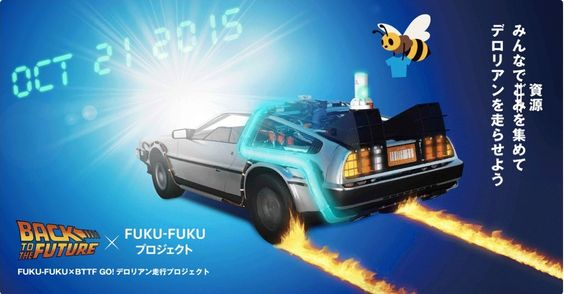 FUKUFUKUプロジェクト × BACK TO THE FUTURE