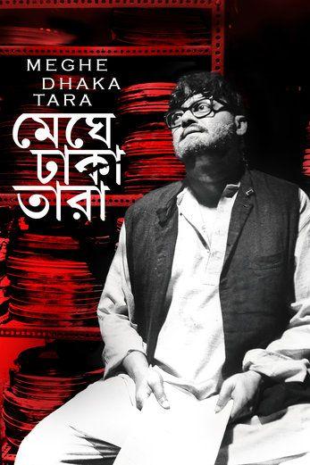Meghe Dhaka Tara - Kamaleswar Mukherjee | Regional Indian...: Meghe Dhaka Tara - Kamaleswar Mukherjee | Regional Indian… #RegionalIndian