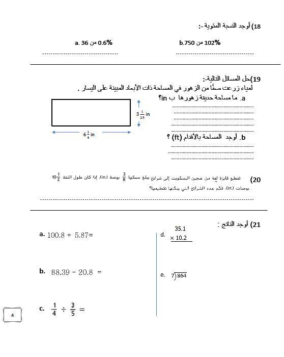 امتحان تجريبي في مادة الرياضيات للصف السادس الفصل الدراسي الاول مدونة تعلم Diy Beauty Blog Blog Posts