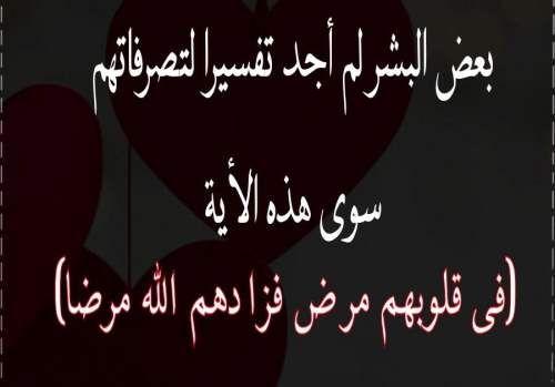 حكم قصيرة دينية واجتماعية موقع مصري Arabic Love Quotes Funny Quotes Arabic Quotes