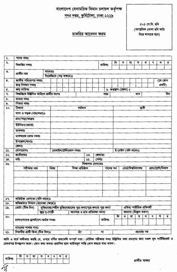 Caab Job Application Form  Java    Job Circular