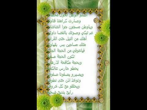قصيدة فلسطيني ممنوع تعيش تميم البرغوثي Youtube Frame Enjoyment