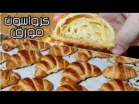 كرواسون احترافي مورق بدون طي بطريقة التوريق بالنشا اكتشاف Youtube Food Pie Dough Bakery