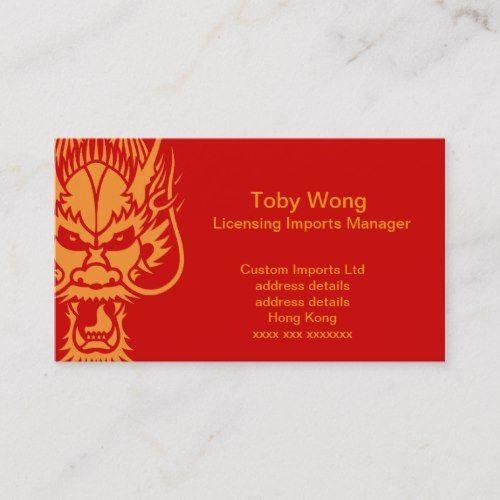 Chinese Dragon Business Card Zazzle Com Chinese Business Card Business Card Template Design Business Card Design