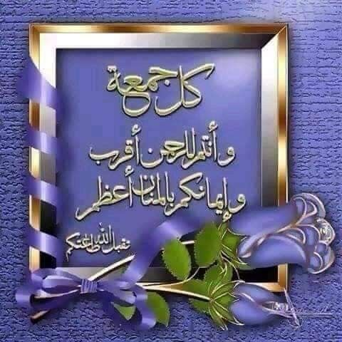 Pin By Naima Harfouche On Mot In 2021 Blessed Friday Allah Wallpaper Frame