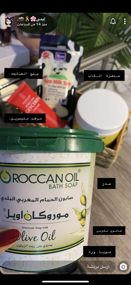 Pin By Hebdbjd On عنايه Skin Care Skin Care Routine Bath Soap