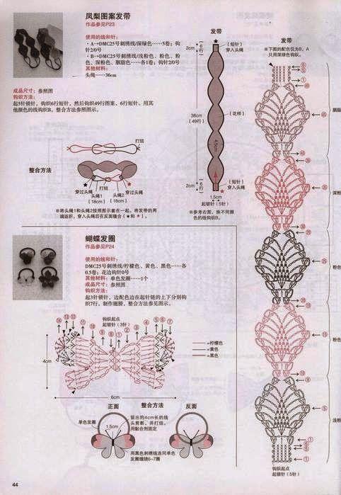 Ro Trico e Croche Mania   Muitos graficos de croche, trico e ponto cruz