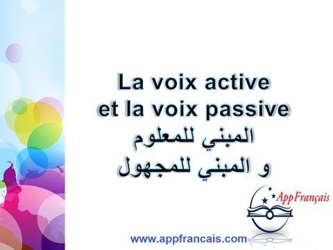 شرح الدرس 53 La Voix Active Et La Voix Passive المبني للمعلوم و المجهول Https If French Language Home Decor Decals Language