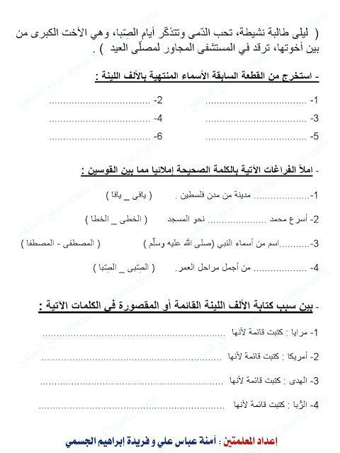 الصف الرابع جميع الفصول لغة عربية مراجعة لجميع مهارات اللغة العربية Learning Arabic Learn Arabic Language Arabic Worksheets