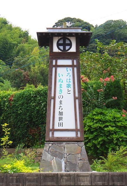 加世田麓を行くⅣ - 鹿児島みてある記