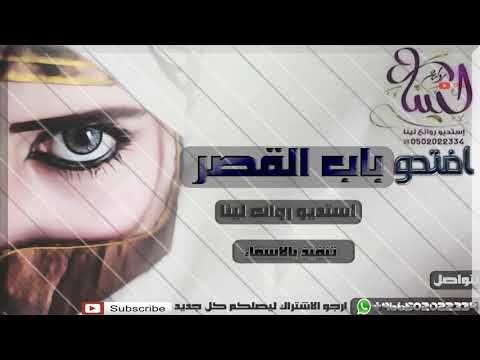 شيلات 2019 شيله افتحو باب القصر شيله باسم ام محمد