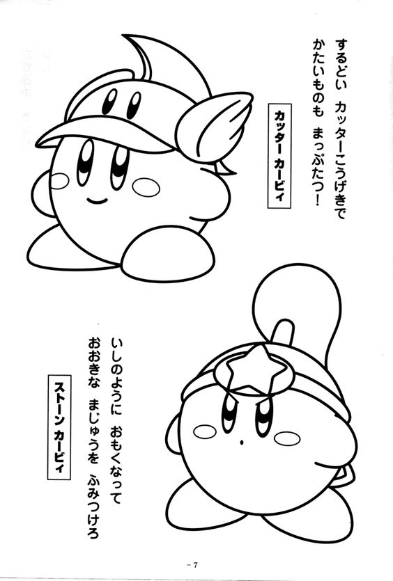 waddle dee coloring pages - photo #9