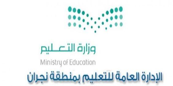 الإدارة العامة للتعليم بنجران تدعو الطلاب للتسجيل في أولمبياد إبداع 2019 Ministry Of Education Math Education