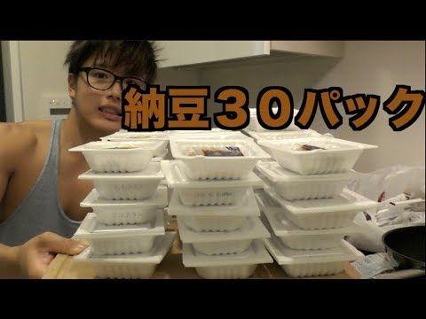 これ痩せすぎ 1日中 納豆だけ食い続け次の日体重を計ったら Youtube 納豆 効果 納豆 ダイエット 痩せ