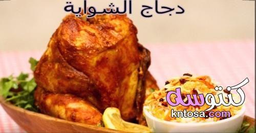 خلطة دجاج الشواية كيف اسوي دجاج شوايه زي المطاعم دجاج شوايه مثل المطاعم بالخطوات المصوره Chicken Food Turkey