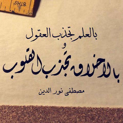 خط باليد بالعلم تجذب العقول وبالأخلاق تجذب القلوب مصطفى نور الدين Quotes Calligraphy