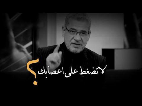 حب نفسك مصطفى الاغا حكمة اليوم Youtube Youtube Arabic Words Words
