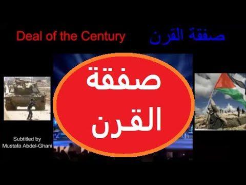 لطفي بوشناق وصفقة القرن حصري مع الكلمات والصور Youtube Subtitled Content