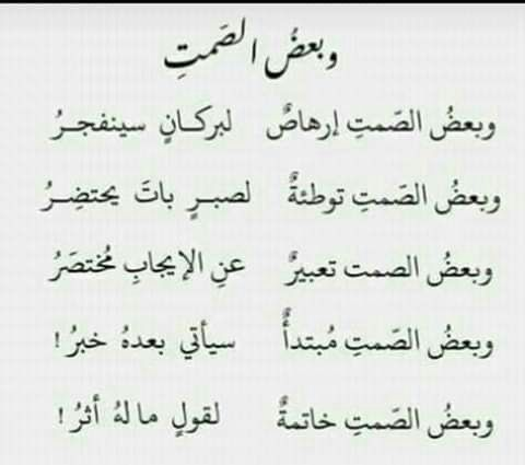 Pin By اترك اثرا علي المنبهي On اللغة العربية الأدب الشعر والحكمة Great Words Words Math