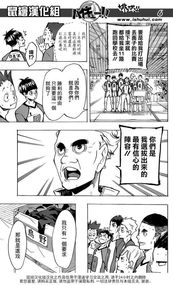 【開命啦!★排球!!★第175話「學無止境」】