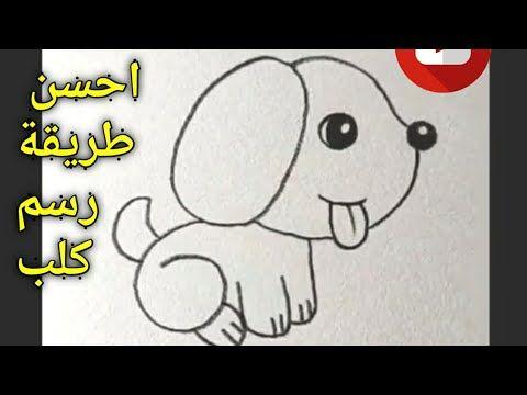 كيفية رسم كلب كيوت بطريقة سهلة رسم سهل تعليم الرسم للمبتدئين رسومات سهلة بالرصاص Youtube Art Fictional Characters Character