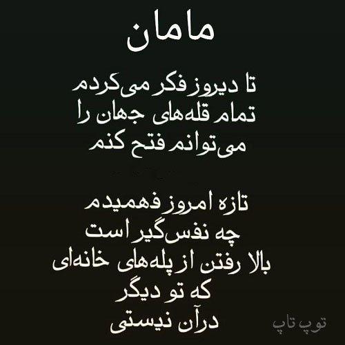 استوری های قشنگ روز مادر فوت کرده Farsi Tattoo Armchair Furniture Text