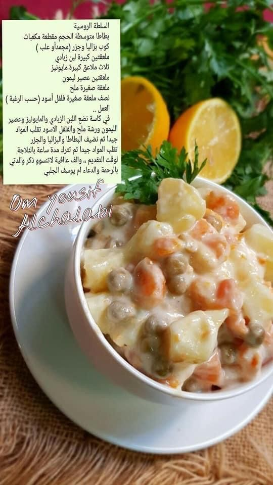Pin By Dr Nabaa On Appetizer Cooking Food Arabic Food