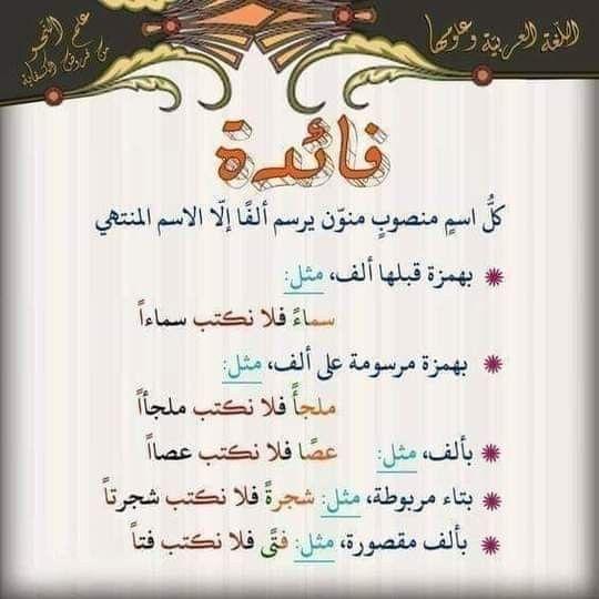 Pin By Abditch219 On اللغة العربية In 2021 Bullet Journal Journal Arabic Calligraphy