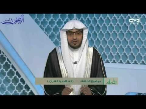 الكتب السماوية المذكورة في القرآن الشيخ صالح المغامسي Youtube